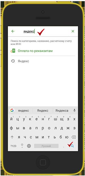 Введите в строке поиска Яндекс